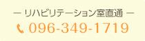 リハビリテーション室直通:096-349-1719
