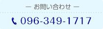 お問合せ:096-349-1717