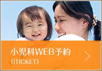 小児科WEB予約(iTICKET)